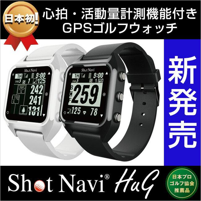 ショットナビ Hug(ハグ) [ウォッチ]/shot navi [腕時計型](ゴルフナビ/GPSゴルフナビ/GPSナビ/海外コース対応/ゴルフ用品/golf/ナビゲーション/ナビ/楽天)