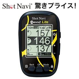 【ポイント10倍】ショットナビ ネオ2ライト / shot navi neo2[Lite]/ Neo2[Lite](ゴルフナビ/GPSゴルフナビ/GPSナビ/距離計/スコアカウンター/飛距離/グリーンビュー/オートスタート/売れ筋)