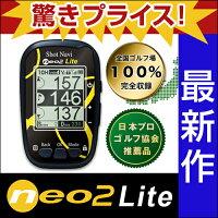 ショットナビネオ2ライト/shotnavineo2[Lite]/Neo2[Lite](ゴルフナビ/GPSゴルフナビ/GPSナビ/ショットナビ/スコアカウンター/飛距離/グリーンビュー/オートスタート/売れ筋)