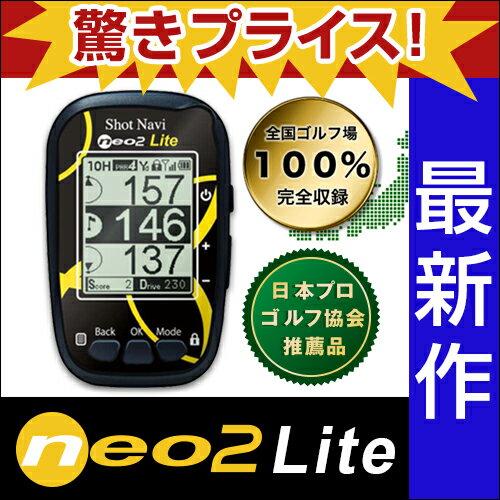 ショットナビ ネオ2ライト / shot navi neo2[Lite]/ Neo2[Lite](ゴルフナビ/GPSゴルフナビ/GPSナビ/ショットナビ/スコアカウンター/飛距離/グリーンビュー/オートスタート/ゴルフ/golf/楽天/売れ筋)