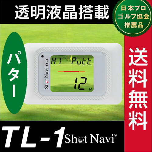 ショットナビ TL1 / ShotNavi TL1 / tl1(ゴルフナビ/GPSゴルフナビ/GPSナビ/パッティング距離/スコアカウンター/飛距離/高低差/オートスタート/透明液晶/トレーニング器具/ゴルフ用品/ゴルフ/golf/楽天/売れ筋)