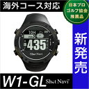 ショットナビ W1-GL [ウォッチ]/shot navi [腕時計型](ゴルフナビ/GPSゴルフナビ/GPSナビ/海外コース対応/ゴルフ用品/golf/ナビゲ...