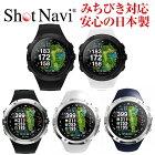 [ポイント10倍]ShotNavi W1 Evolve [エボルブ] /ショットナビ 《腕時計》(ゴルフナビ/GPSゴルフナビ/ゴルフ距離計/競技モード/高低差/エイム機能/スマホ連動/フェアウェイナビ/グリーンビュー/海外コース対応)