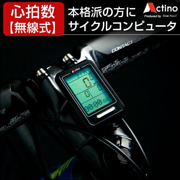 【サイクルコンピュータ】Actino(アクティノ) CC500[3点セット]/ケイデンス 心拍 バックライト付き サイクルメーター ワイヤレスサイコン スピードメーター