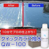 ガラスコートQW-100/車ウィンドウ撥水コーティング剤/油膜取り不要/シリコン系/ワイパービビり抑制/洗車カーケア用品