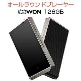 ハイレゾプレイヤー【COWON/コウォン】PLENUE R SILVER(シルバー)[128GB]PR-128G-SL(8809290183316)