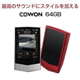 ハイレゾプレイヤー【COWON/コウォン】PLENUE V RED / SILVER(レッド /シルバー)[64GB]PV-64G-RD(8809290183477)PV-64G-SL(8809290183484)