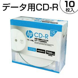 hp(ヒューレット・パッカード)データ用CD-R ホワイト・ディスク(スリムケース) 【10枚入】CDR80CHPW10A《1-48倍速記録対応》
