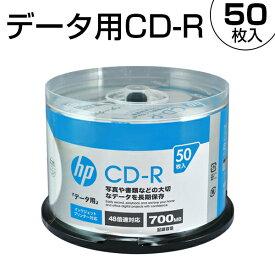 hp(ヒューレット・パッカード)データ用CD-R ホワイト・ディスク(SPケース) 【50枚入】CDR80CHPW50PA《インクジェットプリンタ対応/1-48倍速記録対応》