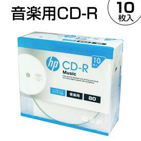 hp(ヒューレット・パッカード)音楽用CD-R ホワイト・ディスク(スリムケース) 【10枚入】CDRA80CHPW10A《インクジェットプリンタ対応/1-32倍速記録対応/700MB(80分)》