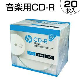 hp(ヒューレット・パッカード)音楽用CD-RA/CD-R ホワイト・ディスク(スリムケース)【20枚入】CDRA80CHPW20A《インクジェットプリンタ対応/1-32倍速記録対応/700MB(80分)》