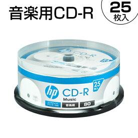 hp(ヒューレット・パッカード)音楽用CD-RA ホワイト・ディスク(SPケース) 【25枚入】CDRA80CHPW25PA《インクジェットプリンタ対応/1-32倍速記録対応/700MB(80分)》