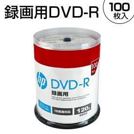 hp(ヒューレット・パッカード) 録画用DVD-Rホワイト・ディスク(SPケース)【100枚入】DR120CHPW100PA
