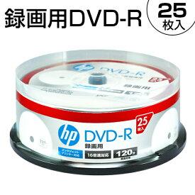 hp(ヒューレット・パッカード) 録画用DVD-Rホワイト・ディスク(SPケース)【25枚入】DR120CHPW25PA