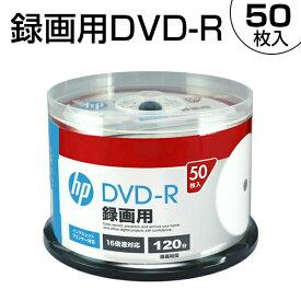 hp(ヒューレット・パッカード) 録画用DVD-Rホワイト・ディスク(SPケース)【50枚入り】DR120CHPW50PA