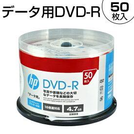 hp(ヒューレット・パッカード) データ用DVD-Rホワイト・ディスク(スリムケース)【50枚入】DR47CHPW50PA