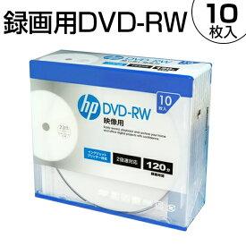 hp(ヒューレット・パッカード) 録画用DVD-RWホワイト・ディスク(スリムケース)【10枚入】DRW120CHPW10A