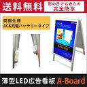 【国際特許】LED看板 LEDパネル[A1サイズ]《両面AC&充電バッテリー》(ポスター / パネル / スタンド / スタンド看板 / a型看板 / A1両面...
