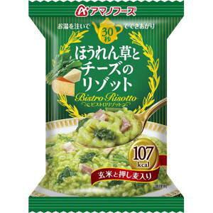 【お湯を注いで30秒】【107kcal】【玄米と押し麦入り】ビストロリゾット ほうれん草とチーズのリゾット 4袋【アマノフーズ】