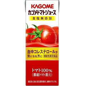 【10月25日限定ポイント10倍!】機能性表示食品 内容量200ml 紙パック トマトジュース 食塩無添加 24本 カゴメ