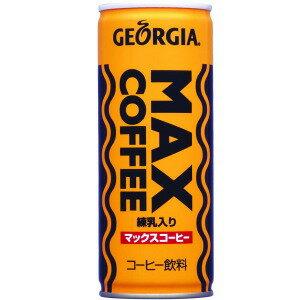【ケース販売】【練乳を100%使用】【ミルキーなおいしさを実現】マックスコーヒー250ml缶 30本入り【日本コカ・コーラ】