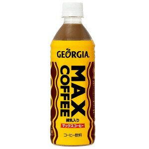 【ケース販売】【練乳を100%使用】【ミルキーなおいしさを実現】マックスコーヒー500mlペットボトル 24本入り【日本コカ・コーラ】