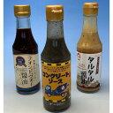 大東食研 フォンドヴォー醤油・タルタル醤油・コンクリートのような色合いのソース 3本セット