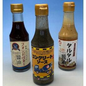 大東食研 フォンドヴォー醤油・タルタル醤油・コンクリート風ソース 3本セット