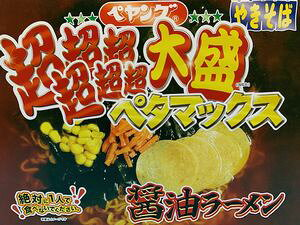 【10月25日限定ポイント10倍!】まるか ペヤング 超超超超超超大盛ペタマックス 醤油ラーメン 892g