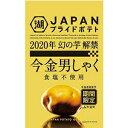 湖池屋 Japan Pride POTATO今金男しゃく 食塩不使用 73g ×12袋