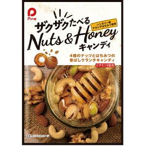 パイン ザクザクたべるナッツ&ハニーキャンディ60gx3袋