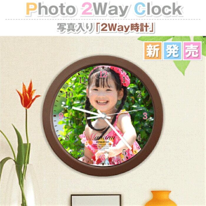 【写真で作る】オリジナル壁掛け、置き時計兼用 写真入り2Way時計