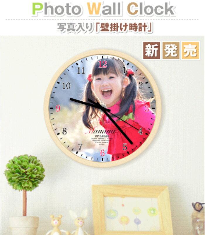 在庫限り〜ベージュのみ〜【写真で作る】オリジナル 写真入り壁掛け時計