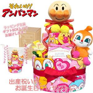 【代引き不可】anp3002 もらって嬉しいアンパンマンとドキンちゃんのおむつケーキ2段│今話題の女の子の出産祝いプレゼント