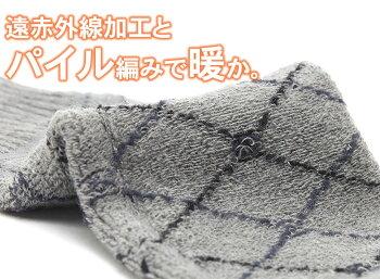 【日本製】暖かいパイル靴下あったかメンズ遠赤外線ウール黒ブラックかっこいいおしゃれ紳士男性男ソックスくつしたくつ下ギフトプレゼント