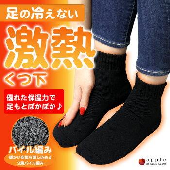 靴下暖かいあったか熱い暑いレディースカシミヤカシミアレディースくるぶしソックス女性黒ブラックグレーソックス冷え性冷え対策冬ルームソックス室内