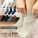 送料無料 靴下 レディース 綿100% 【 口ゴムなし みたいな履き心地】 4足 セット オーガニックコットン 日本製 綿 100…