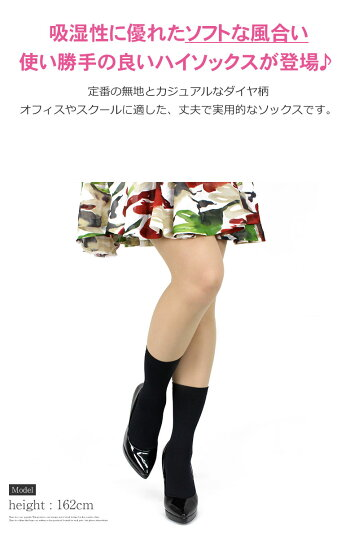 [日本製靴下]無地靴下レディースハイソックス21cm丈吸水・速乾・ソフトな風合いハイソックス1足490円ビジネスソックススクールソックス黒白通学無地消臭臭い軽減学校女の子制服05P18Jun16
