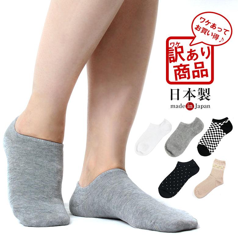 【訳あり】 靴下 レディース 日本製 スニーカーソックス くるぶし くるぶしソックス くるぶし靴下 ショート ショートソックス 女 女性 ソックス  おしゃれ 可愛い