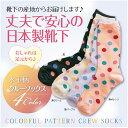 [水玉柄]靴下 レディース 日本製 おしゃれ 可愛い かわいい クルーソックス カラフル カラーソックス ソックス くつした