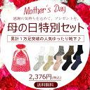 Mother set