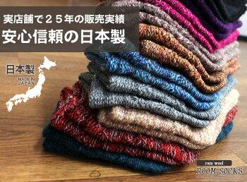 靴下暖かいあったかウール日本製レディース女性黒ブラック白ホワイトグレーブラウン青ブルーピンクソックス冷え性冷え対策羊毛混冬ルームソックスおやすみソックス室内送料無料