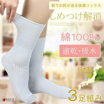 しめつけ解消靴下レディース表糸綿100%吸水・速乾使用3足組み円靴下ゆったりくつした[靴下レディース][レディースソックス][靴下][日本製靴下][プレゼント男性]05P07Feb16