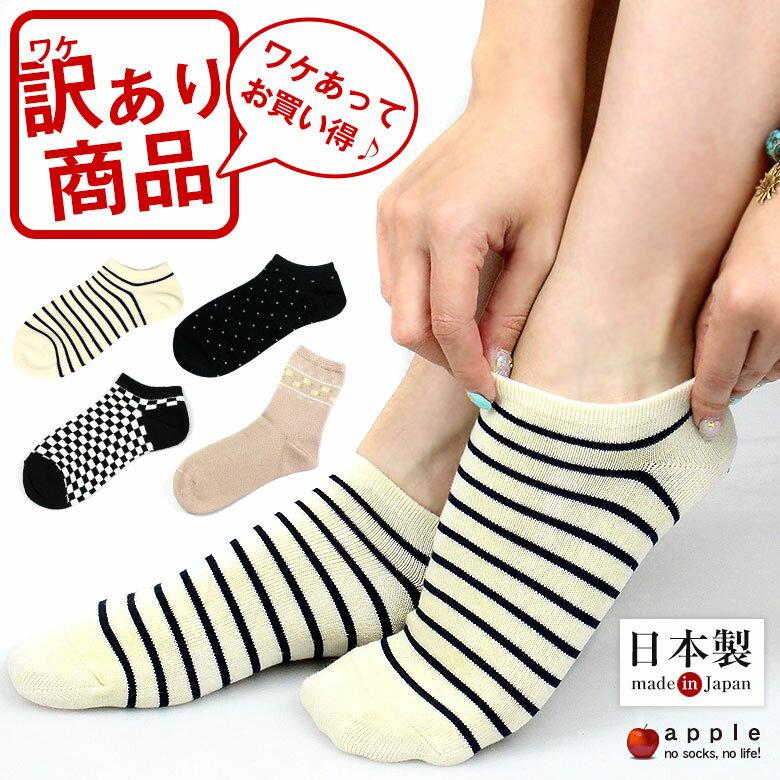 【訳あり】 靴下 レディース 日本製 スニーカーソックス くるぶし くるぶしソックス くるぶし靴下 ショート ショートソックス 女 女性 ソックス おしゃれ 可愛い かわいい 激安 夏 敬老の日 プレゼント ギフト