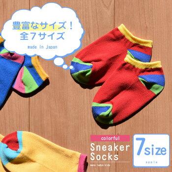 【日本製】【7サイズ】靴下ソックスくるぶしソックスレディースメンズキッズ子供子ども黒ブラック赤青黄色おしゃれお揃いおそろい親子兄弟スニーカーカラフルカラー派手個性的かわいい可愛いおしゃれかっこいいくるぶしアンクル男の子女の子