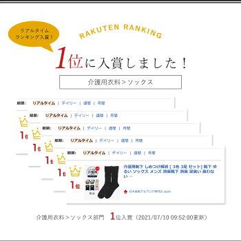 靴下メンズ靴下綿100%しめつけ解消3色セット1500円靴下レディース表糸綿100%吸水・速乾使用ビジネスソックス靴下ゆったり[靴下メンズ][メンズソックス][靴下][日本製靴下]05P18Jun16