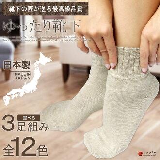宽松的袜子袜子,奈良县广陵镇袜子 3 脚 1260 日元和冷えと 02P13sep13