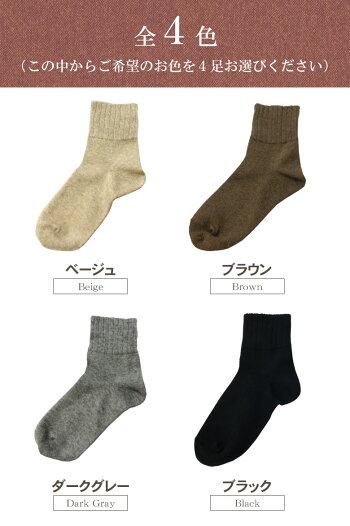 靴下暖かいあったかレディースゆったり靴下ウール日本製レディースゆったりゆるいくるぶしソックス女性黒ブラックグレーブラウンソックス冷え性冷え対策羊毛混冬ルームソックス室内