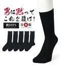 日本製 靴下 5足 メンズ 消臭靴下 蒸れない靴下 セット 綿100% 消臭 防臭 臭わない ビジネス ソックス 黒 ビジネスソ…