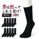 送料無料 消臭靴下 日本製 [10足組] 靴下 セット メンズ 綿100% 綿 100 日本製 消臭 防臭 臭わない 無地 紳士 男性 ビ…